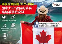 卓域獨家項目: 加拿大僱主擔保移民計劃!