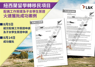 紐西蘭學生簽轉移民身份!!