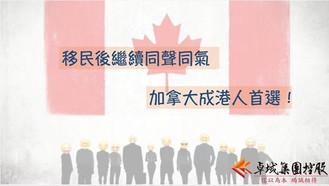 想移民後都有人同聲同氣? 加拿大係您首選!