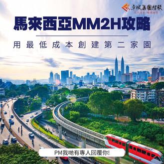 馬來西亞 - 第二家園MM2H