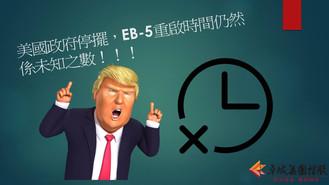 美國政府停擺,EB-5重啟時間仍然係未知之數!!!