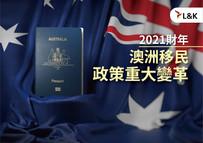 2021財年澳洲移民政策大改革!