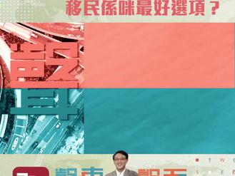 今晚老闆會喺另一個電視台同大家見面 ~ 香港開電視(Hong Kong Open TV), 講近期大熱 ~ 英國!