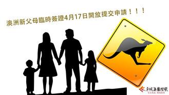 澳洲新父母臨時簽證4月17日開放提交申請!!!