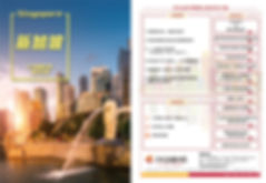 Singapore EP leaflet (繁).jpg