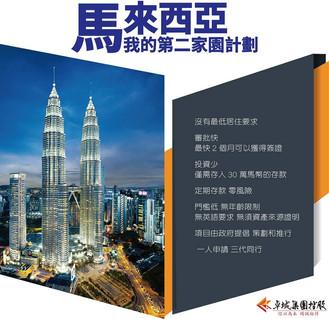 「首期」就夠移民+買樓? 馬來西亞MM2H計劃