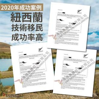 互惠協議對紐西蘭公民移居澳洲有乜幫助?移民紐西蘭成功率有幾高?