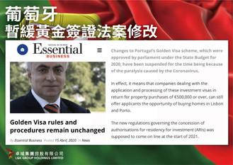 🔥葡萄牙暫緩黃金簽證法案修改🔥