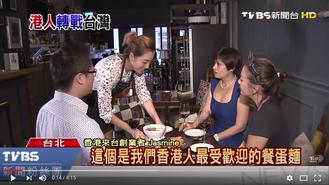 台灣創業同移民 一次過滿足兩個願望!