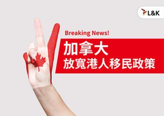 加拿大2021年實施放寬港人移民政策,認可大學畢業年輕港人可於下星期一申請三年工作簽證!