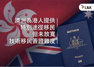 澳洲為港人提供特別途徑移民 但未放寬技術移民簽證難度