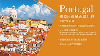 【葡萄牙黃金簽證落實今年修改!想買樓移民要快!】
