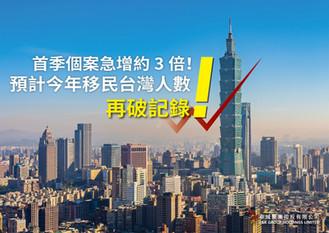 首季個案急增約3倍!預計今年移民台灣人數再破記錄!