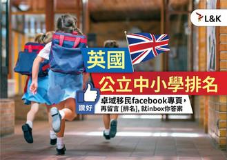 英國公立中小學排名