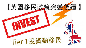 英國移民政策突變後續 -- Tier 1投資類移民