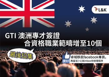 📣最後召集, 政策更改在即! 澳洲GTI全球人才獨立計劃合資格職業範疇增至10個