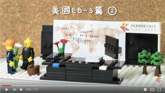 """卓域 """"真知卓見"""" 頻道 ~ 美國EB-3非技術移民 (第二集)"""