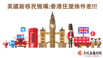英國新移民慨嘆: 香港住屋條件差!!!