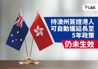 持澳州簽證港人可自動獲延長至5年政策仍未生效