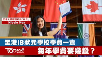 卓域話你知 去英國讀書好過喺香港讀IB!