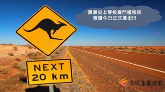 澳洲史上零投資門檻移民簽證今日正式推出!!!