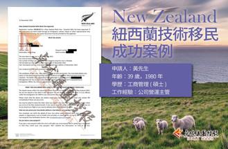 紐西蘭技術移民批准信!