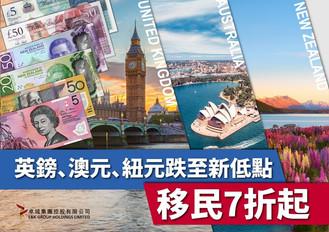 📈英鎊、澳元、紐元跌至新低點‼移民7⃣折起‼