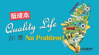 低成本嘅Quality Life 台灣No Problem!