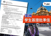 🎉學生簽證批准信🎉