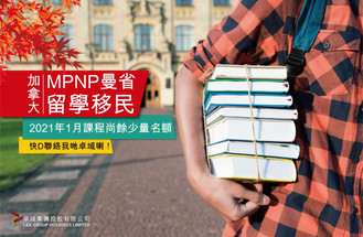 注意!要報就快!曼省留學移民1月入學得返少量名額