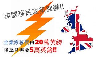 英國移民政策突變!! 企業家移民由20萬英鎊降至只需要5萬英鎊!!