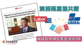 澳洲兩黨達共識 新移民申領失業金須等4年