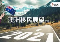 澳洲移民展望 (下)