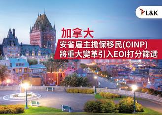 💥加拿大安省雇主擔保移民(OINP)將重大變革🔥引入EOI打分篩選🔥