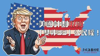 突發!美國計劃取消「雙非BB」公民權!
