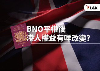 英國外相藍韜文(Dominic Raab)落實BNO平權
