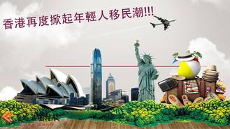 香港再度掀起年輕人移民潮!!!