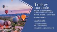 又一成功案例!土耳其置業移民計劃 低成本入籍歐洲