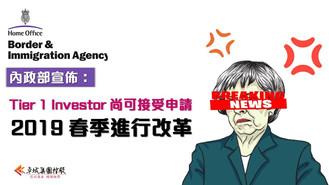 內政部宣佈Tier 1 Investor 尚可接受申請 春季進行改革