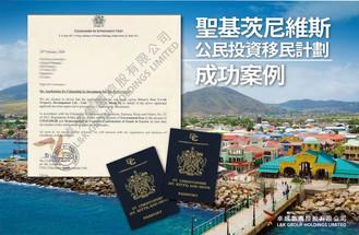 聖基茨和尼維斯(Saint Kitts and Nevis)投資入籍