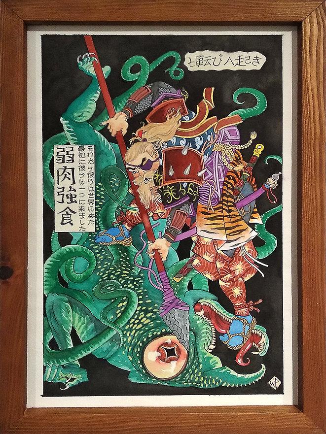 LizardSamuraiWatercolor_Small.jpg