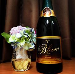 その4 「花咲くワイン」