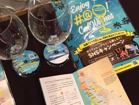 カリフォルニアワイン協会主催のバイザグラスプロモーション初参加!