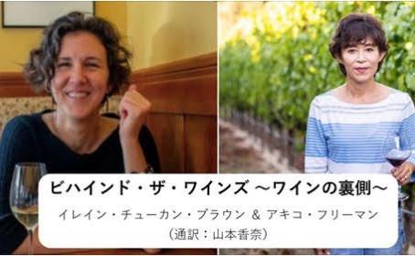 【カリフォルニアワイン協会からWebを使った特別セミナーのご案内です♪】