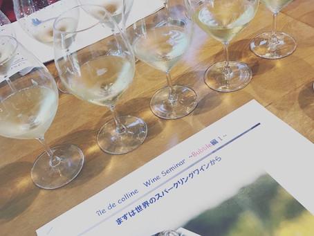 ワインセミナー 世界の泡編!