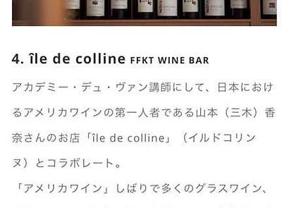 ffkt-wine-bar.jpg