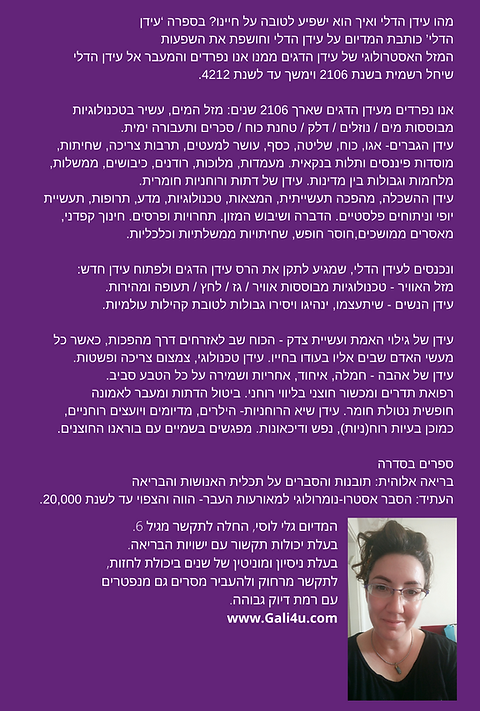 Eidan Hadli - Back Cover.png