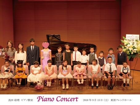 第1回ピアノ発表会