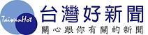 台灣好新聞logo.png