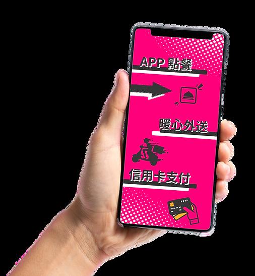 手機+手_v2外送.png